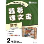二年级跟着课文走数学 < Primary 2 Buku Kerja Matematik >