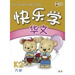 快乐学 <I Love Learning Chinese K2>