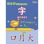 Writing is Fun - Words (Chinese)