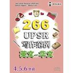 UPSR 266写作范例 英文-华文