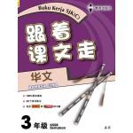 三年级跟着课文走华文 < Primary 3 Buku Kerja Bahasa Cina>