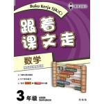 三年级跟着课文走数学 < Primary 3 Buku Kerja Matematik>