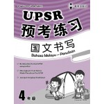 四年级UPSR预考练习国文书写