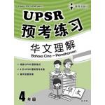 四年级UPSR预考练习华文理解