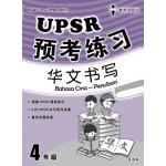四年级UPSR预考练习华文书写