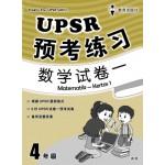 四年级UPSR预考练习数学试卷一