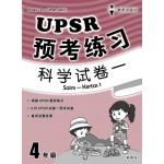 四年级UPSR预考练习科学试卷一
