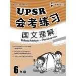 六年级UPSR会考练习国文理解