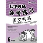 六年级UPSR会考练习国文书写