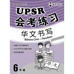 六年级UPSR会考练习华文书写