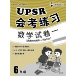 六年级UPSR会考练习数学试卷一