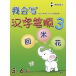 BOOK 3 我会写汉字笔顺  (Age 5-6)< Book - 3 I Can Write Chinese Words (Age 5-6)>