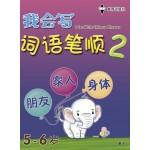 BOOK 2 我会写词语笔顺 (Age 5-6)
