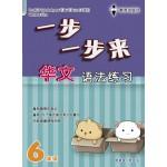 六年级一步一步来华文语法练习