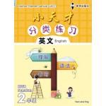 二年级小天才 分类练习英文