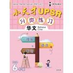 六年级小天才 UPSR 分类练习华文