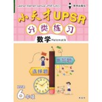 六年级小天才 UPSR 分类练习数学