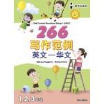 第一阶段266写作范文英文-华文