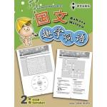 二年级趣学词语国文