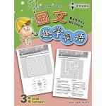 三年级趣学词语国文