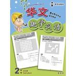 二年级趣学词语华文