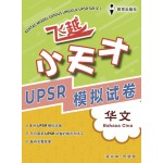 UPSR 飞越小天才模拟试卷华文