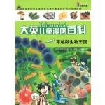 大英儿童漫画百科:穿越微生物王国