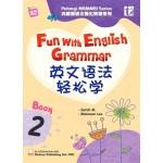 英文语法轻松学Book 2