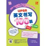UPSR书写100篇英文