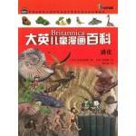 大英儿童漫画百科:进化