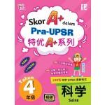 四年级PRA-UPSR 特优A+系列科学