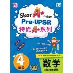 四年级PRA-UPSR 特优A+系列数学