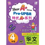四年级PRA-UPSR 特优A+系列华文