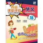 一年级B 青苗课堂评估华文