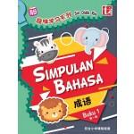趣味学习系列:Simpulan Bahasa第一册