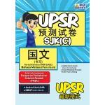 UPSR预测试卷国文(书写)