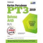 KERTAS PERCUBAAN PT3 BAHASA ARAB