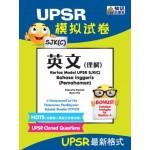 UPSR模拟试卷英文(理解)