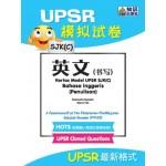 UPSR模拟试卷英文(书写)