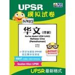 UPSR模拟试卷华文(理解)