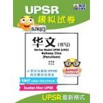 UPSR模拟试卷华文(书写)