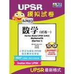UPSR模拟试卷数学(试卷一)