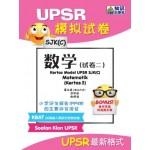 UPSR模拟试卷数学(试卷二)