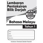 Tahun 1 Lembaran Pentaksiran Bilik Darjah Bahasa Melayu