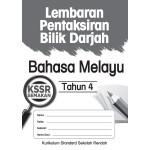 Tahun 4 Lembaran Pentaksiran Bilik Darjah Bahasa Melayu