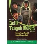 DETIK TENGAH MALAM#15 : KAWAN SAYA MUMIA