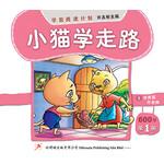 学前阅读计划600字 - 第一册 《小猫学走路》
