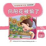 学前阅读计划700字 - 第二册 《向阳花被偷了》