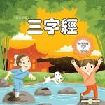 说说唱唱三字经CD+DVD
