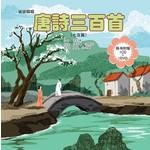 说说唱唱唐诗三百首(七言篇)CD+DVD